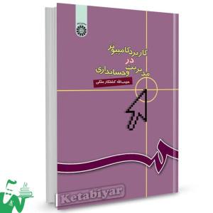 کتاب کاربرد کامپیوتر در مدیریت و حسابداری تالیف حبیب الله کشتکار ملکی