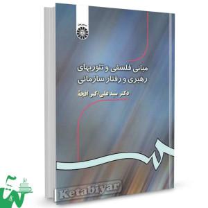 کتاب مبانی فلسفی و تئوریهای رهبری و رفتار سازمانی تالیف دکتر سید علی اکبر افجه