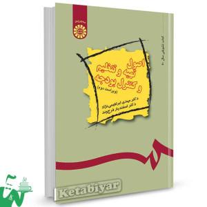 کتاب اصول تهیه و تنظیم و کنترل بودجه تالیف دکتر مهدی ابراهیمی نژاد
