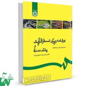 کتاب برنامه ریزی استراتژیک و بلندمدت تالیف دکتر محمدرضا حمیدی زاده