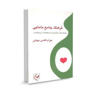 کتاب فرهنگ جامع مامایی تالیف بهرام قاضی جهانی