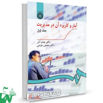 کتاب آمار و کاربرد آن در مدیریت (جلد اول) تالیف دکتر عادل آذر