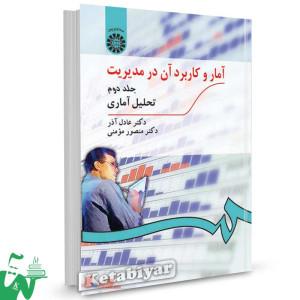 کتاب آمار و کاربرد آن در مدیریت (جلد دوم) : تحلیل آماری تالیف دکتر عادل آذر