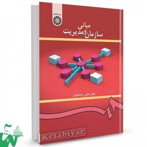 کتاب مبانی سازمان و مدیریت تالیف دکتر علی رضاییان
