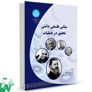 کتاب مبانی فلسفی دانش تحقیق در عملیات تالیف دکتر علی محقر