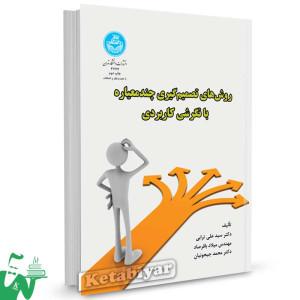 کتاب روشهای تصمیم گیری چندمعیاره با نگرشی کاربردی تالیف دکتر سید علی ترابی