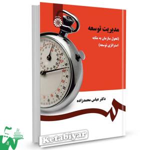 کتاب مدیریت توسعه : تحول سازمان به مثابه استراتژی توسعه تالیف دکتر عباس محمدزاده