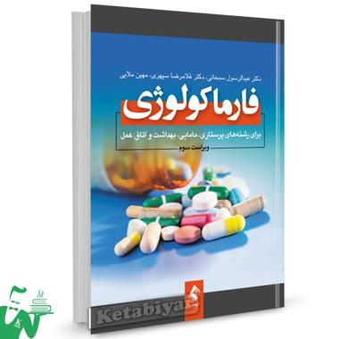 کتاب فارماکولوژی برای رشته های پرستاری، مامایی، بهداشت، اتاق عمل تالیف دکتر سبحانی
