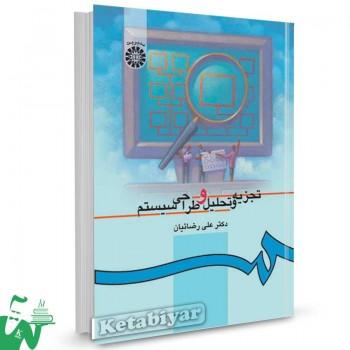 کتاب تجزیه و تحلیل و طراحی سیستم تالیف دکتر علی رضاییان