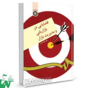 کتاب قضایایی در بازاریابی و مدیریت بازار تالیف دکتر داور ونوس