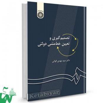 کتاب تصمیم گیری و تعیین خط مشی دولتی تالیف دکتر سید مهدی الوانی