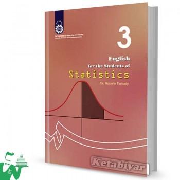 کتاب انگلیسی برای دانشجویان آمار تالیف دکتر حسین فرهادی
