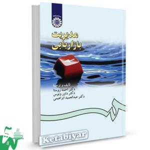 کتاب مدیریت بازاریابی تالیف دکتر احمد روستا ، دکتر داور ونوس