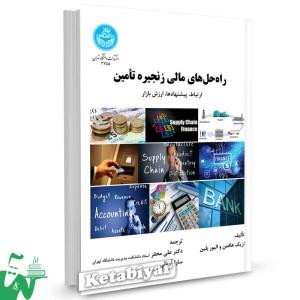 کتاب راه حل های مالی زنجیره تامین تالیف اریک هافمن ترجمه دکتر علی محقر