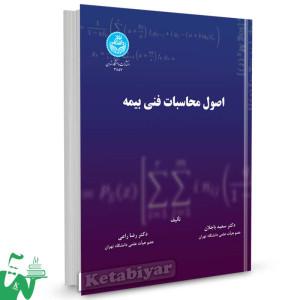 کتاب اصول محاسبات فنی بیمه تالیف دکتر رضا راعی ، دکتر سعید باجلان