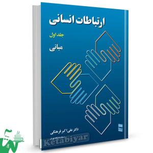کتاب ارتباطات انسانی جلد اول: مبانی تالیف دکتر علی اکبر فرهنگی