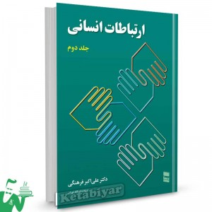 کتاب ارتباطات انسانی جلد دوم تالیف دکتر علی اکبر فرهنگی
