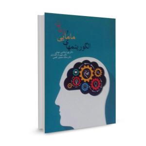 کتاب الگوریتمهای زنان و مامایی تالیف بهرام قاضی جهانی