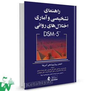 کتاب راهنمای تشخیصی و آماری اختلال های روانی DSM-5 تالیف انجمن روانپزشکی آمریکا ترجمه دکتر فرزین رضاعی