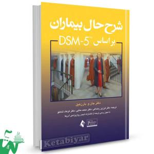 کتاب شرح حال بیماران براساس DSM-5 تالیف جان و. بارن هیل ترجمه دکتر فرزین رضاعی