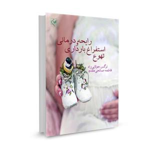 کتاب تهوع، استفراغ بارداری و رایحه درمانی تالیف نرگس جولایی راد