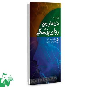 کتاب داروهای رایج روانپزشکی تالیف دکتر ماهیار آذر ، دکتر سیما نوحی
