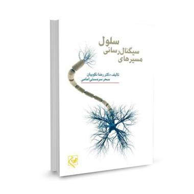 کتاب مسیرهای سیگنال رسانی سلول تالیف رضا نکوییان