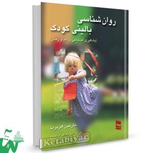 کتاب روانشناسی بالینی کودک تالیف مارتین هربرت ترجمه مهرداد فیروزبخت
