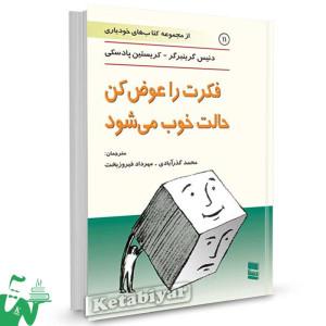 کتاب فکرت را عوض کن حالت خوب میشود تالیف دنیس گرینبرگر ترجمه محمد گذرآبادی