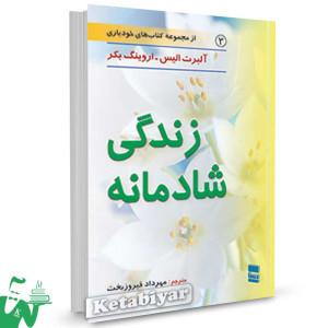 کتاب زندگی شادمانه تالیف آلبرت الیس ترجمه مهرداد فیروزبخت