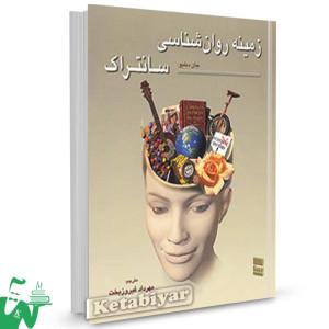 کتاب زمینه روانشناسی سانتراک (جلد اول) تالیف جان دبلیو. سانتراک ترجمه مهرداد فیروزبخت