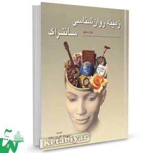 کتاب زمینه روانشناسی سانتراک (جلد دوم) تالیف جان دبلیو. سانتراک ترجمه مهرداد فیروزبخت