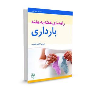 کتاب راهنمای هفته به هفته بارداری تالیف راجر دبلیو. هارمس ترجمه گیتی شهیدی