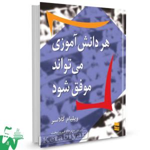 کتاب هر دانش آموزی میتواند موفق شود تالیف ویلیام گلاسر ترجمه مهرداد فیروزبخت