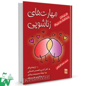 کتاب مهارتهای زناشویی تالیف پاتریک فانینگ ترجمه محمد گذرآبادی