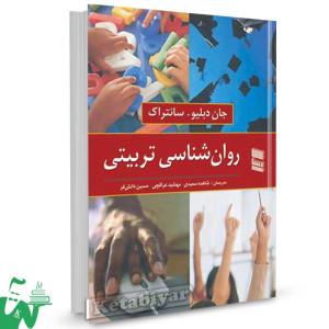 کتاب روانشناسی تربیتی تالیف جان دبلیو. سانتراک ترجمه شاهده سعیدی