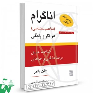 کتاب اناگرام (شخصیت شناسی) در کار و زندگی تالیف هلن پالمر ترجمه احسان الوندی