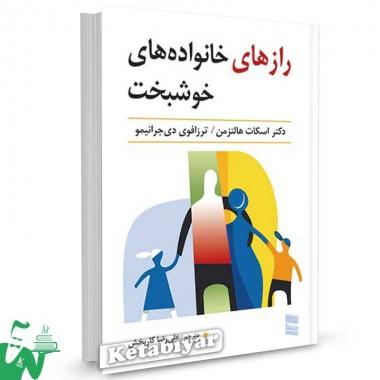 کتاب رازهای خانواده های خوشبخت تالیف دکتر اسکات هالتزمن ترجمه علیرضا کاربخش