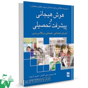 کتاب هوش هیجانی و پیشرفت تحصیلی تالیف موریس جی الیاس ترجمه شاهده سعیدی