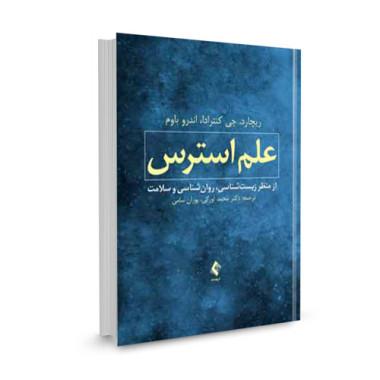 کتاب علم استرس از منظر زیست شناسی، روانشناسی و سلامت تالیف ریچارد. جی کنترادا ترجمه محمد اورکی