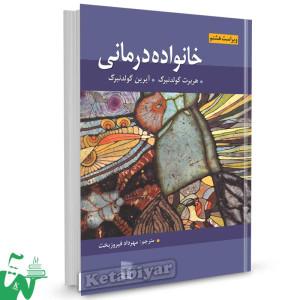 کتاب خانواده درمانی تالیف هربرت گولدنبرگ ترجمه مهرداد فیروزبخت