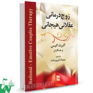 کتاب زوج درمانی عقلانی هیجانی تالیف آلبرت الیس ترجمه مهرداد فیروزبخت