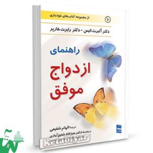 کتاب راهنمای ازدواج موفق تالیف آلبرت الیس ترجمه الهام شفیعی