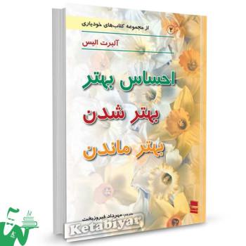 کتاب احساس بهتر،  بهتر شدن، بهتر ماندن تالیف آلبرت الیس ترجمه مهرداد فیروزبخت