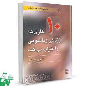 کتاب 10 کاری که زندگی زناشویی را خراب میکند تالیف دکتر لورا شلزینگر ترجمه محمد گذرآبادی