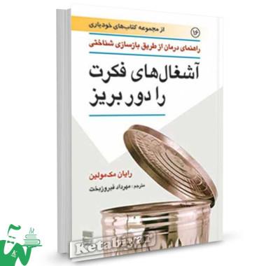 کتاب آشغال های فکرت را دور بریز تالیف رایان مک. مولین ترجمه مهرداد فیروزبخت