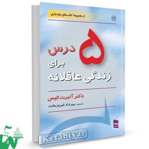 کتاب 5 درس برای زندگی عاقلانه تالیف آلبرت الیس ترجمه مهرداد فیروزبخت