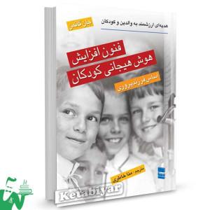 کتاب فنون افزایش هوش هیجانی کودکان تالیف جان گاتمن ترجمه مونا خاطری