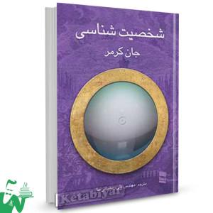 کتاب شخصیت شناسی تالیف جان کرمر ترجمه مهندس علی رمضانی نیا