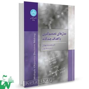 کتاب مدلهای تصمیم گیری با اهداف چندگانه تالیف دکتر محمدرضا مهرگان